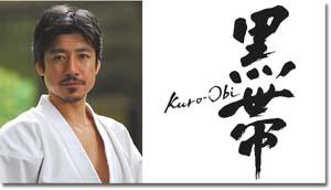 Naka Kuro Obi